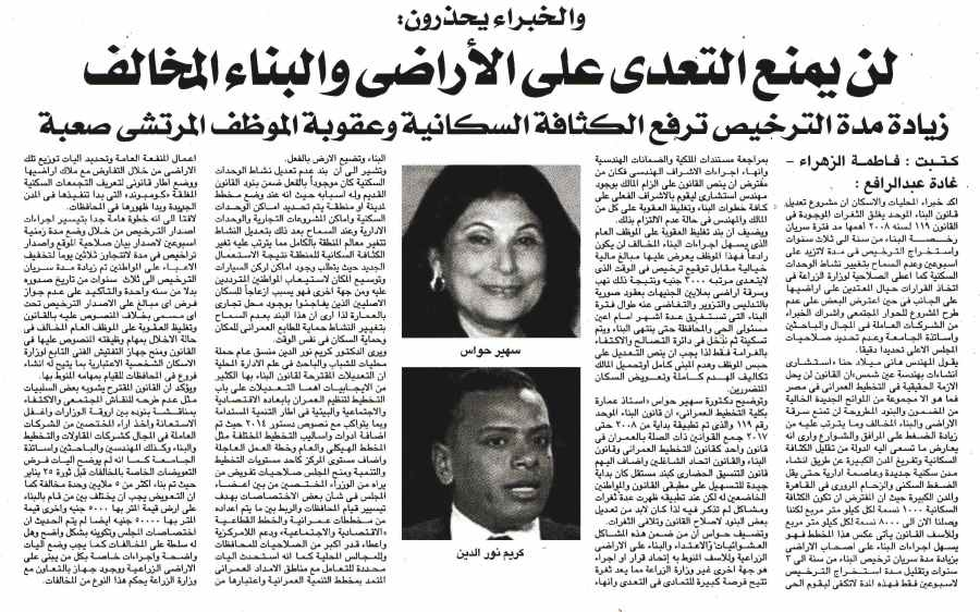Al Gomhouria 4 Dec PB.7.jpg
