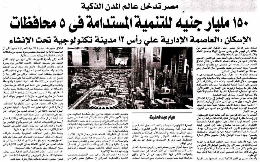 Al Gomhouria Weekly 28 Dec P.12.jpg