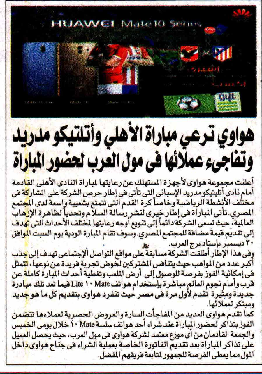 Al Gomhouria Weekly 28 Dec P.25.jpg