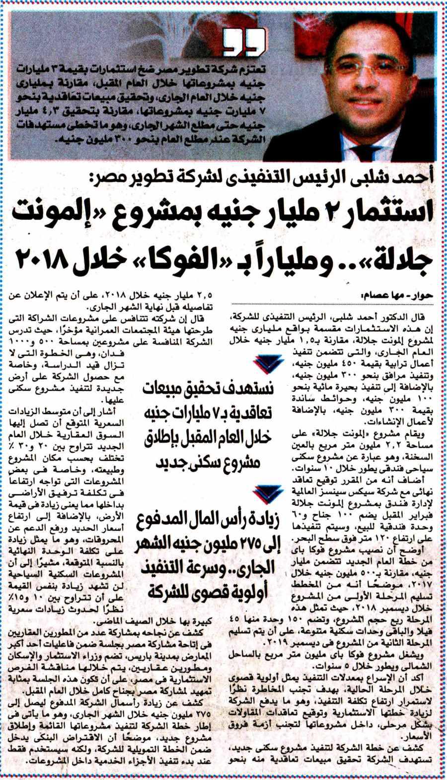 Al Masry Al Youm 17 Dec P.10 A.jpg