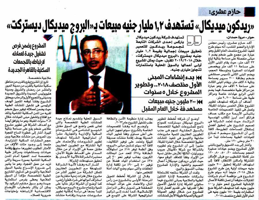 Al Masry Al Youm 17 Dec P.10 B.jpg