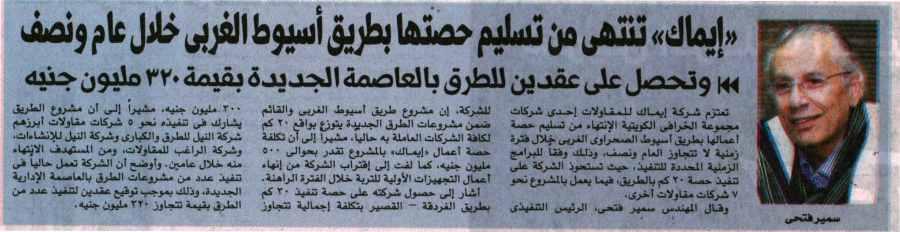 Al Masry Al Youm 17 Dec P.10 C.jpg