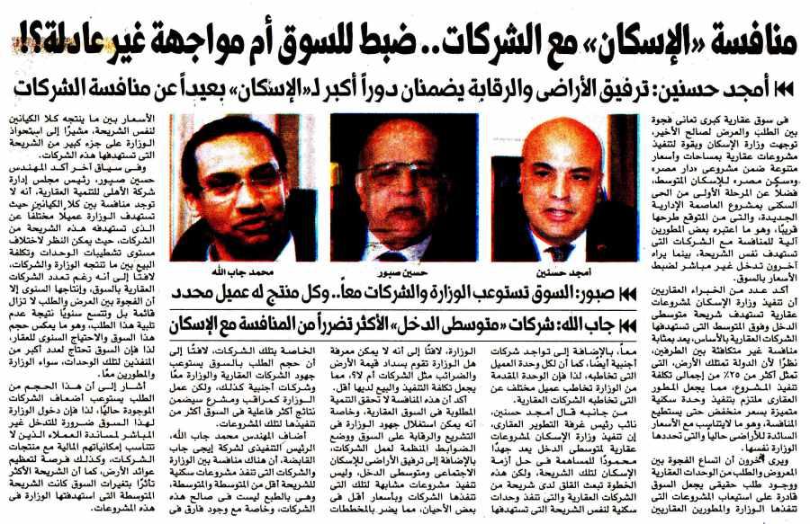 Al Masry Al Youm 17 Dec P.10 D.jpg