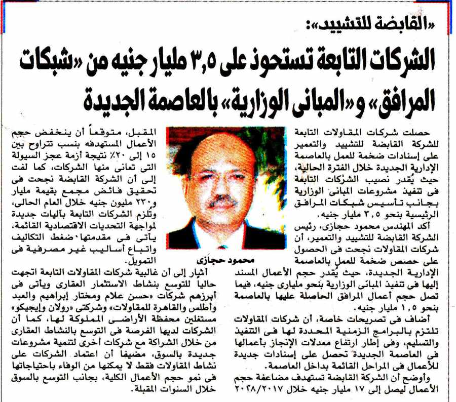 Al Masry Al Youm 17 Dec P.10 E.jpg