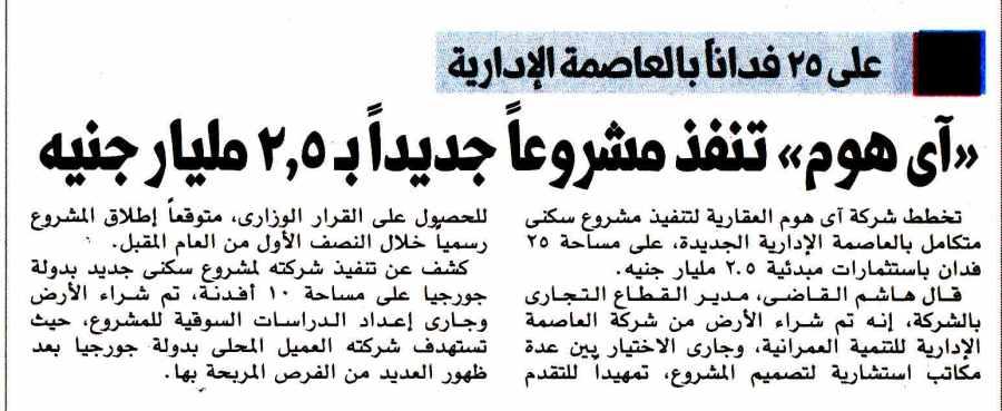 Al Masry Al Youm 17 Dec P.10 F.jpg