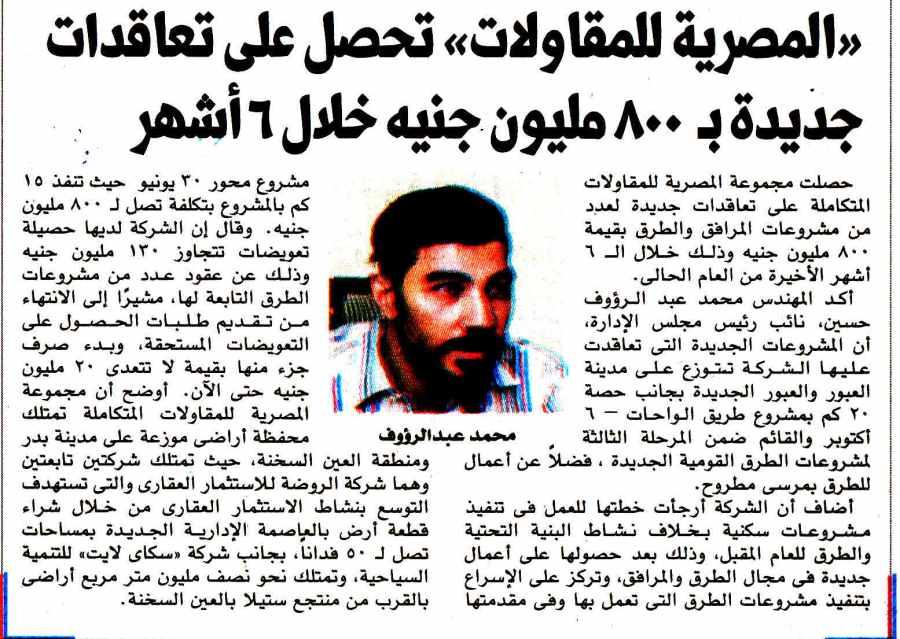 Al Masry Al Youm 17 Dec P.10 G.jpg