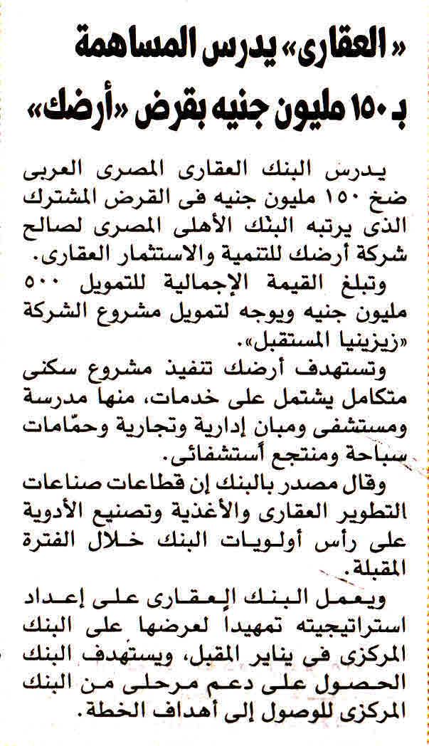 Al Masry Al Youm 17 Dec P.7 B.jpg