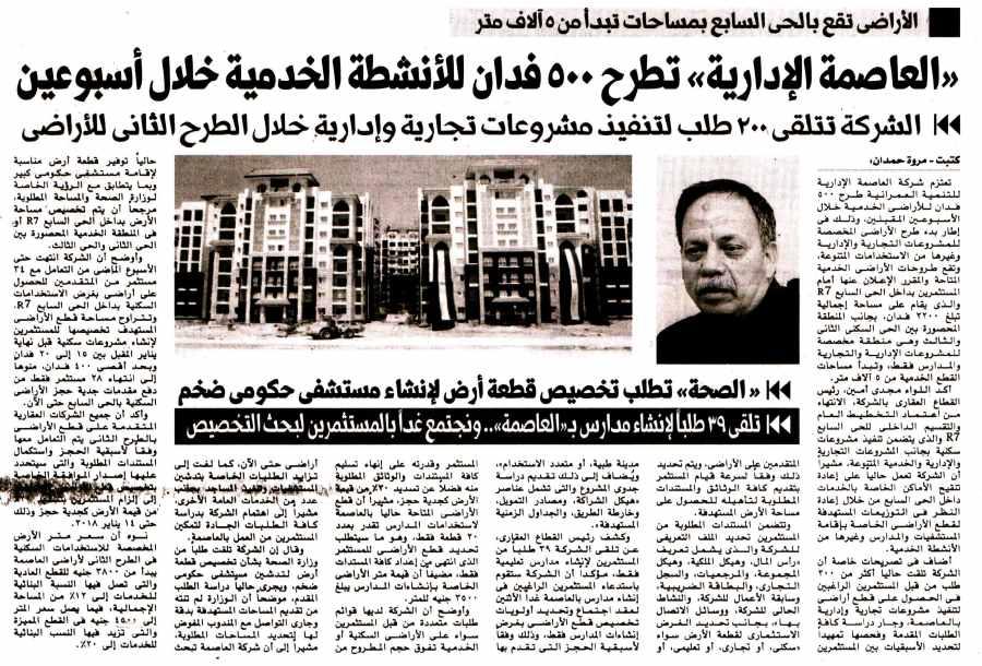 Al Masry Al Youm 24 Dec P.13 C.jpg