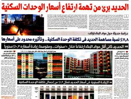 Al Masry Al Youm 24 Dec PA.11