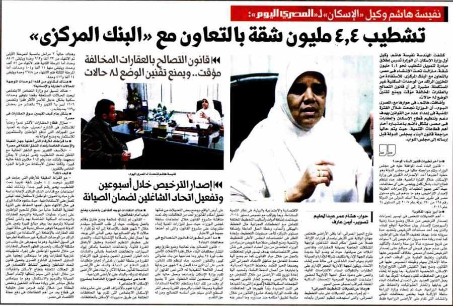 Al Masry Al Youm 28 Dec P.9.jpg