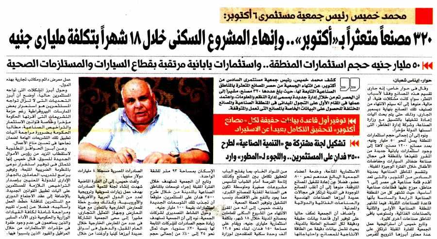 Al Masry Al Youm 3 Nov P.12