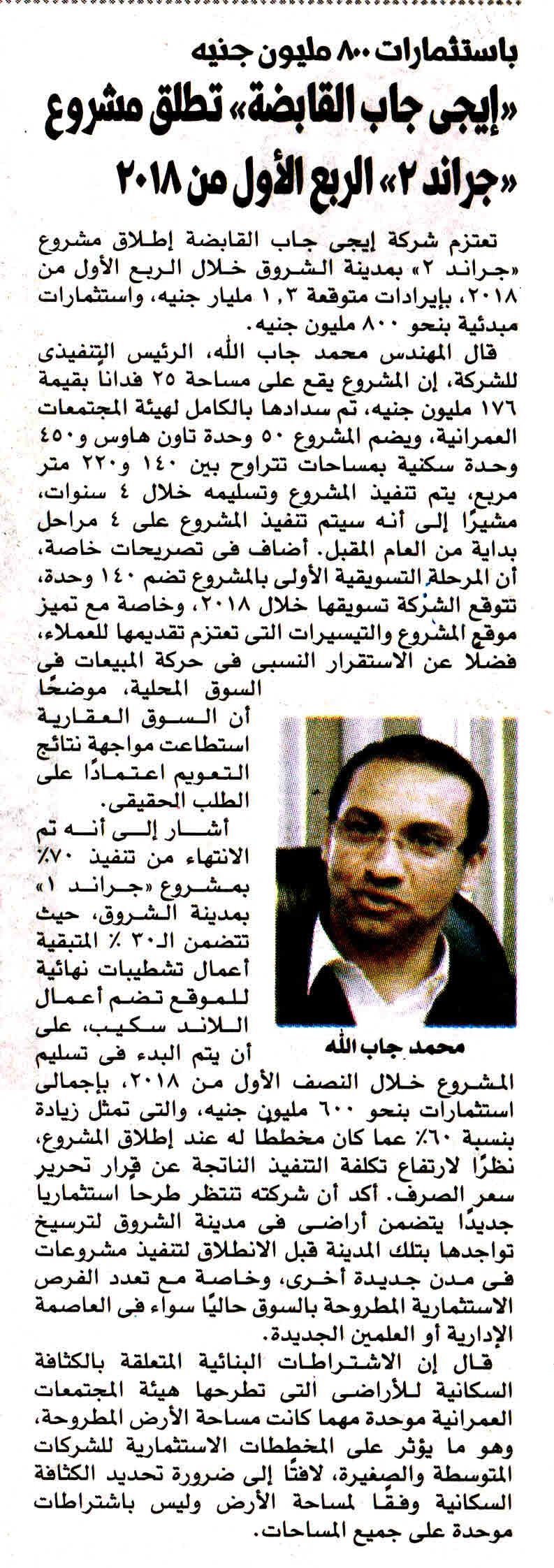 Al Masry Al Youm 3 Nov P.13 A