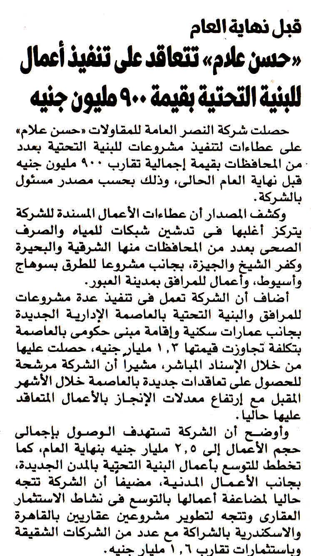 Al Masry Al Youm 3 Nov P.13 B