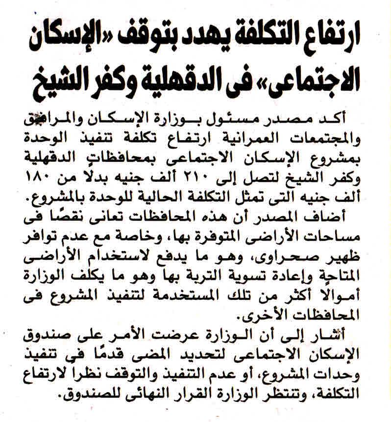 Al Masry Al Youm 3 Nov P.13 C