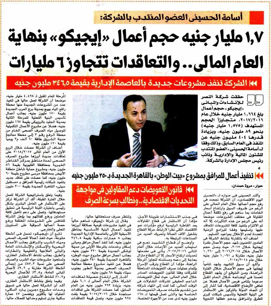 Al Masry Al Youm 3 Nov P.13 E