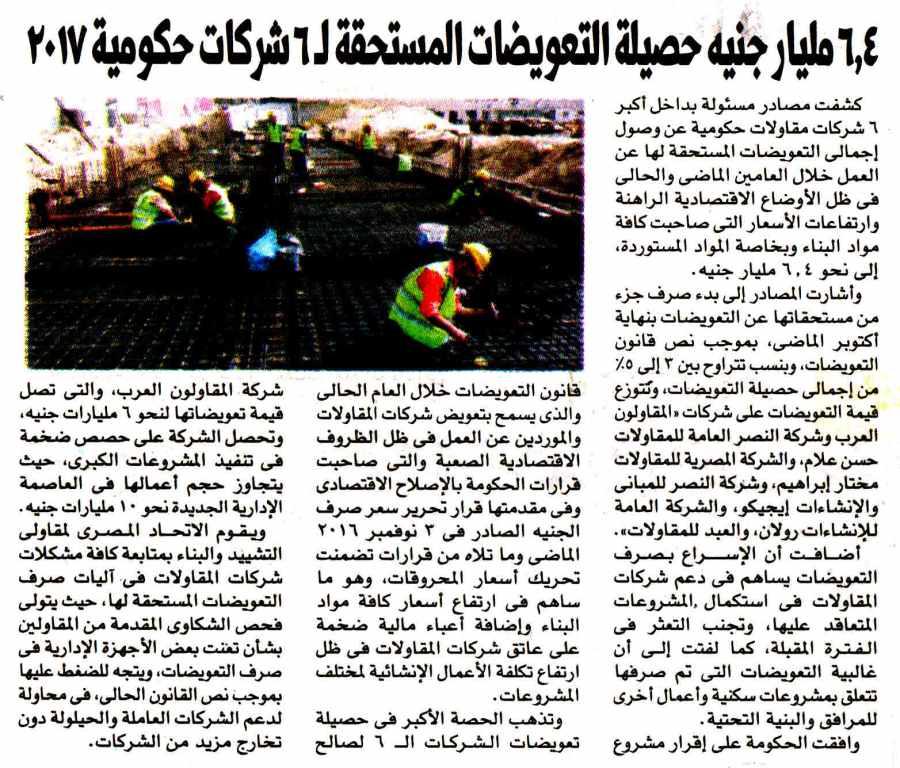 Al Masry Al Youm 3 Nov P.13 F