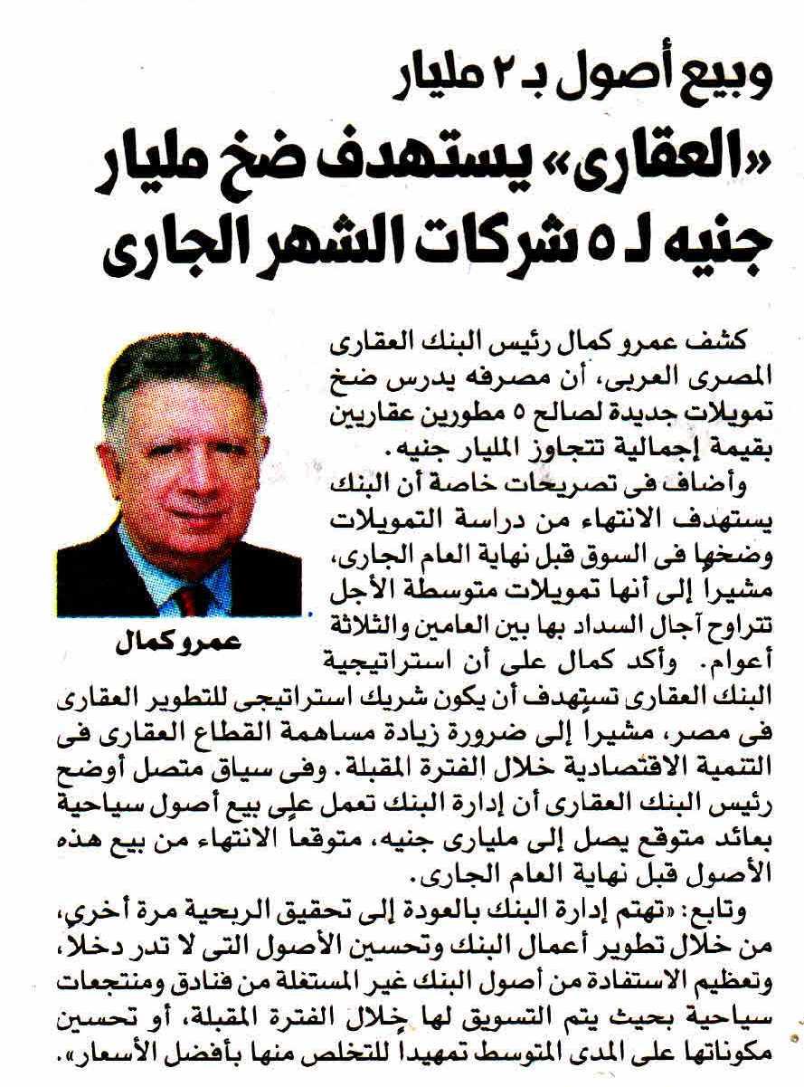 Al Masry Al Youm 3 Nov P.7.