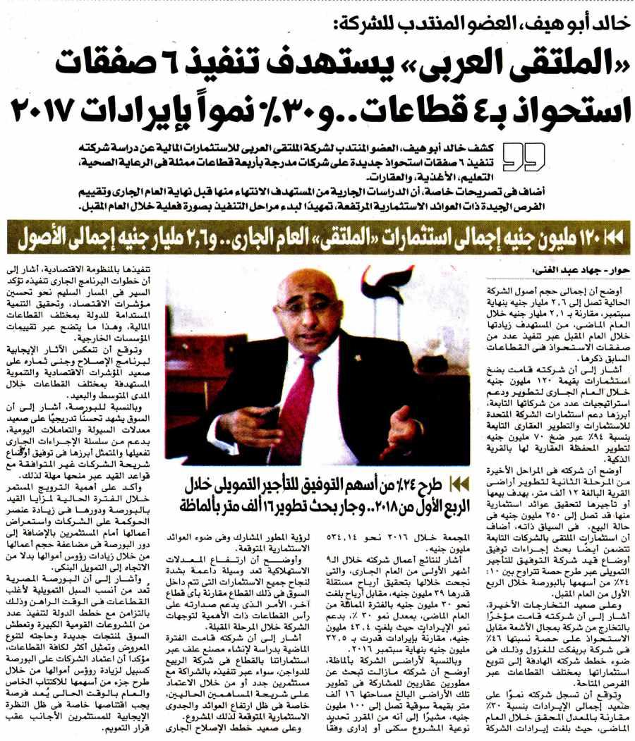 Al Masry Al Youm 3 Nov P.8 A