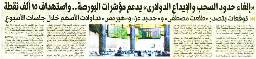 Al Masry Al Youm 3 Nov P.8 B