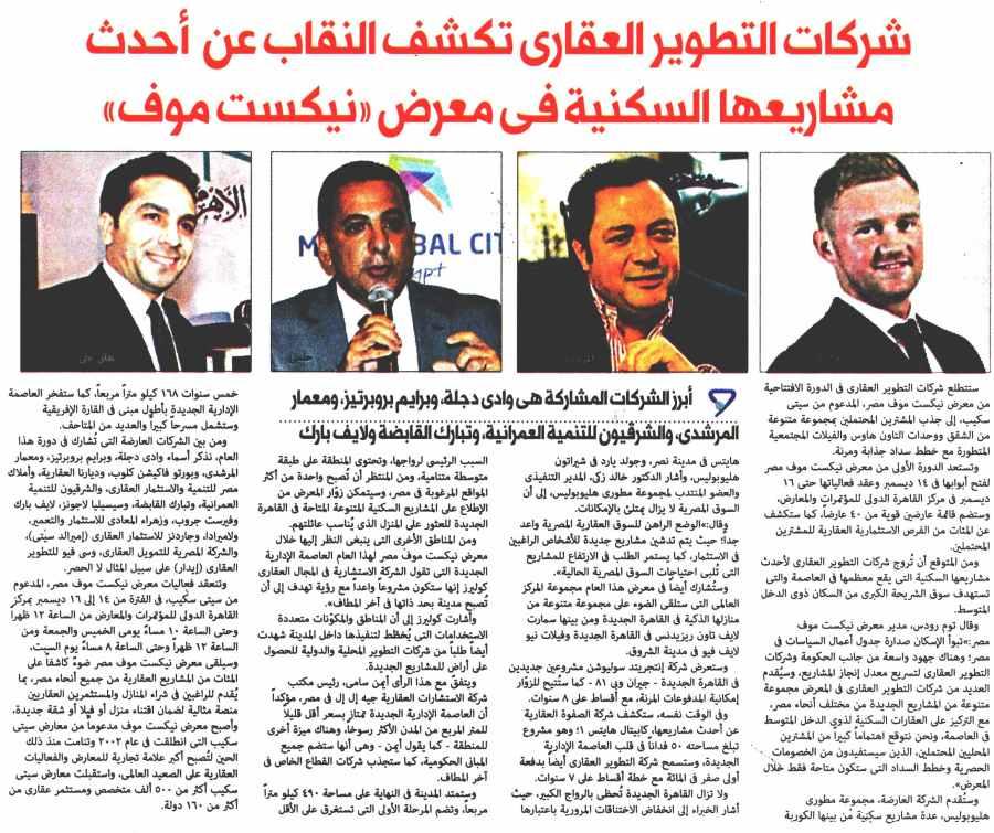 Al Mugaz 4 Dec P.12 A.jpg