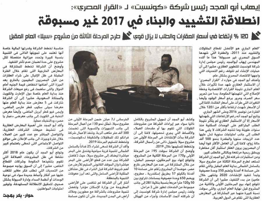 Al Qarar Al Masry 3 Dec P.2.jpg
