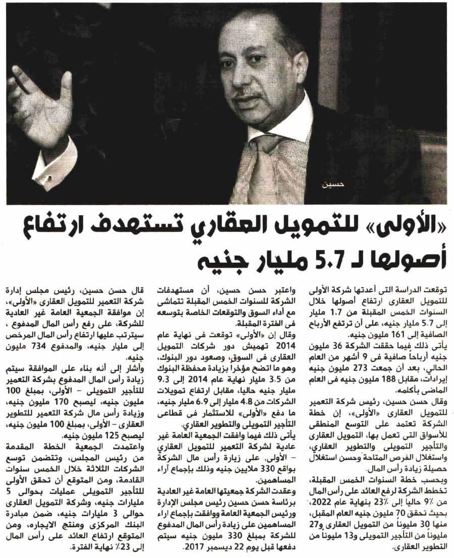 Al Qarar Al Masry 3 Dec P.7.jpg