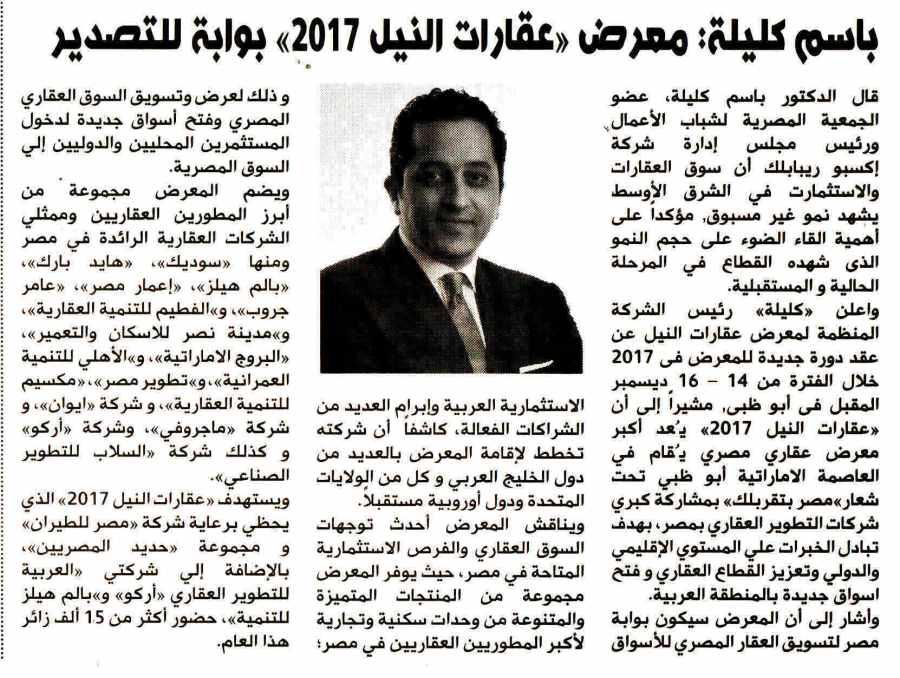 Al Qarar Al Masry 6 Dec P.8