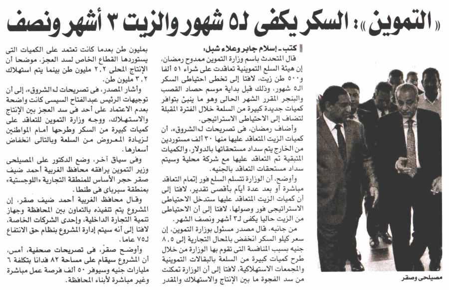 Al Shorouk 5 Dec P.2.jpg