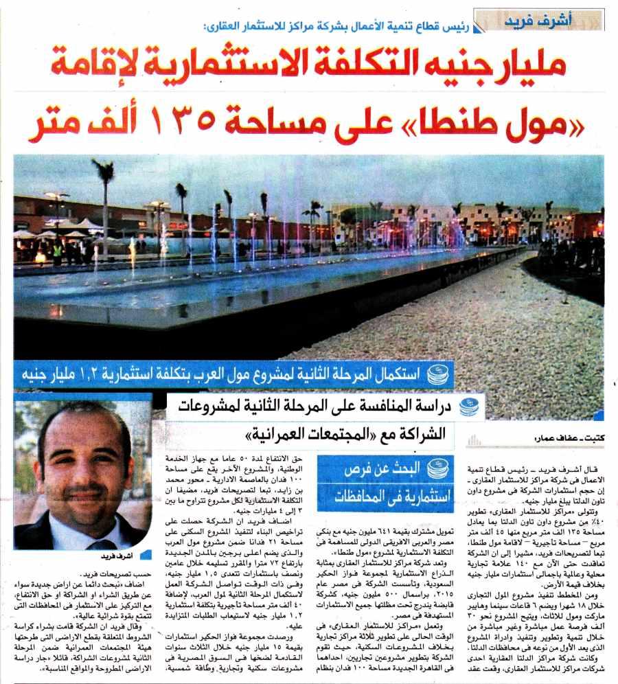 Al Shorouk (Sup) 10 Dec P.4.jpg