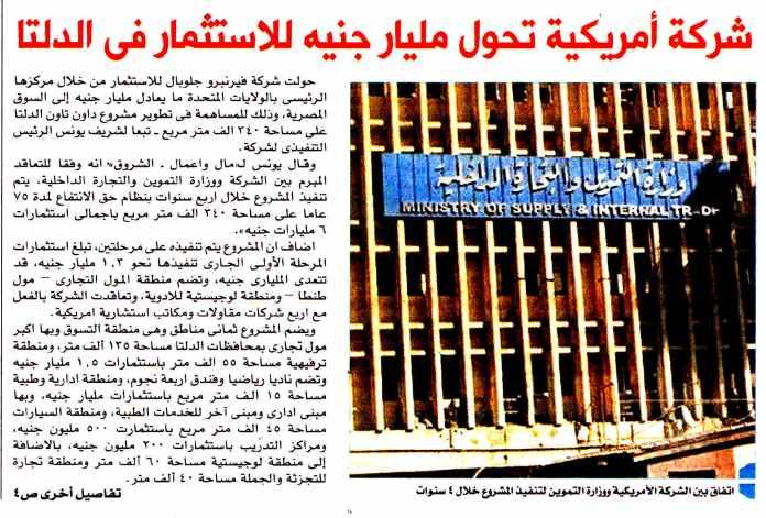 Al Shorouk (Sup) 10 Dec PA.1-4