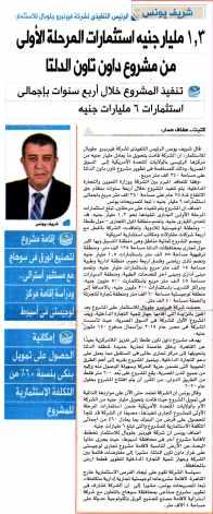 Al Shorouk (Sup) 10 Dec PB.1-4