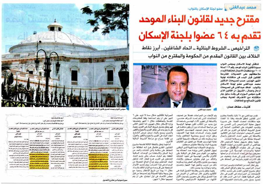 Al Shorouk (Sup) 17 Dec P.5 A.jpg