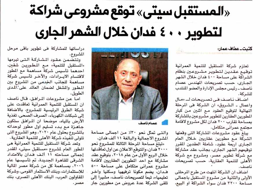 Al Shorouk (Sup) 17 Dec P.5 D.jpg