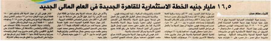 Al Shorouk (Sup) 24 Dec P.5 A.jpg