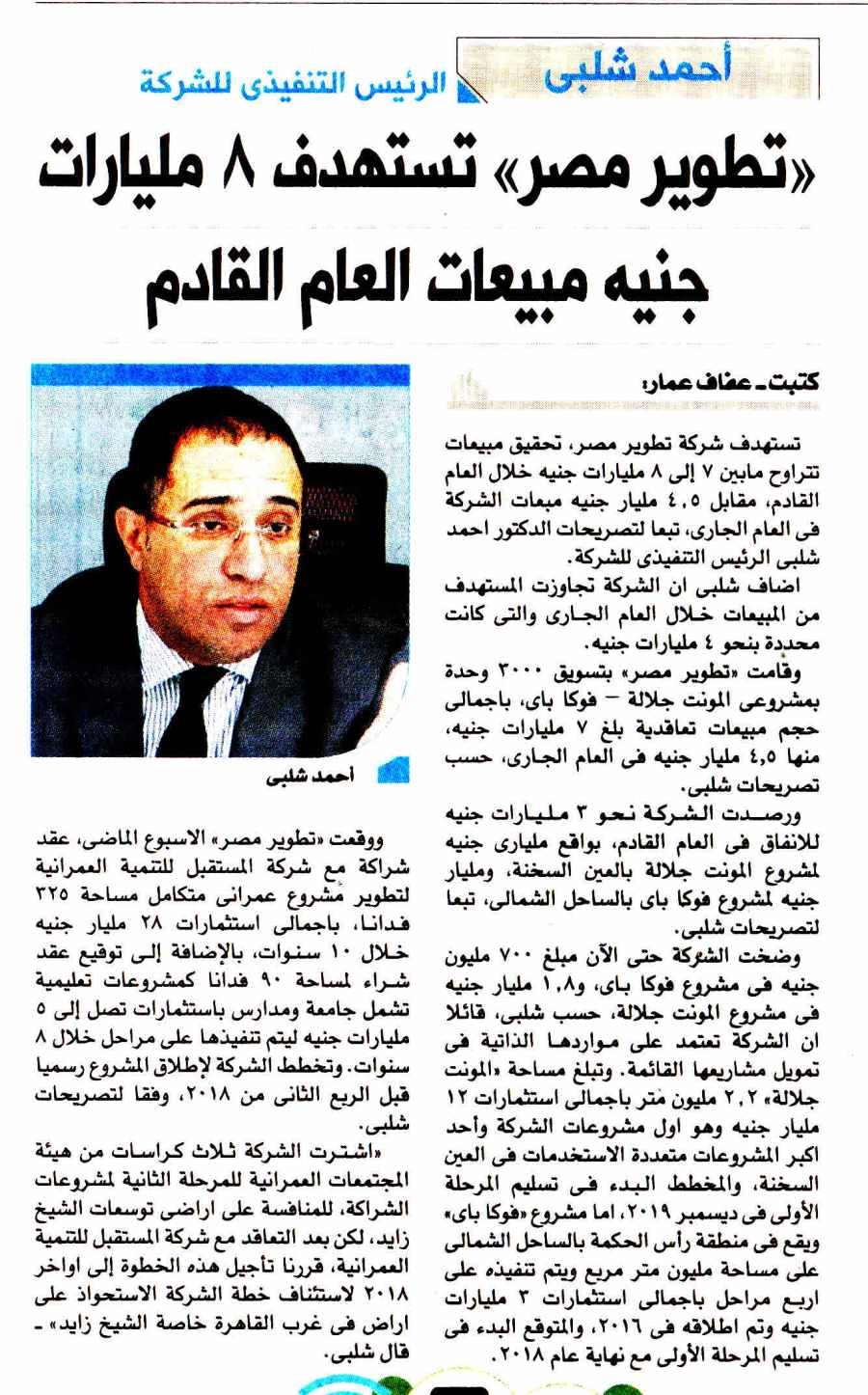 Al Shorouk (Sup) 24 Dec P.5 B.jpg