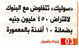Al Shorouk (Sup) 24 Dec PA.1-3