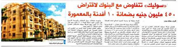 Al Shorouk (Sup) 24 Dec PB.1-3