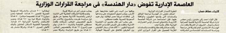 Al Shorouk (Sup) 3 Dec PB.-1-4