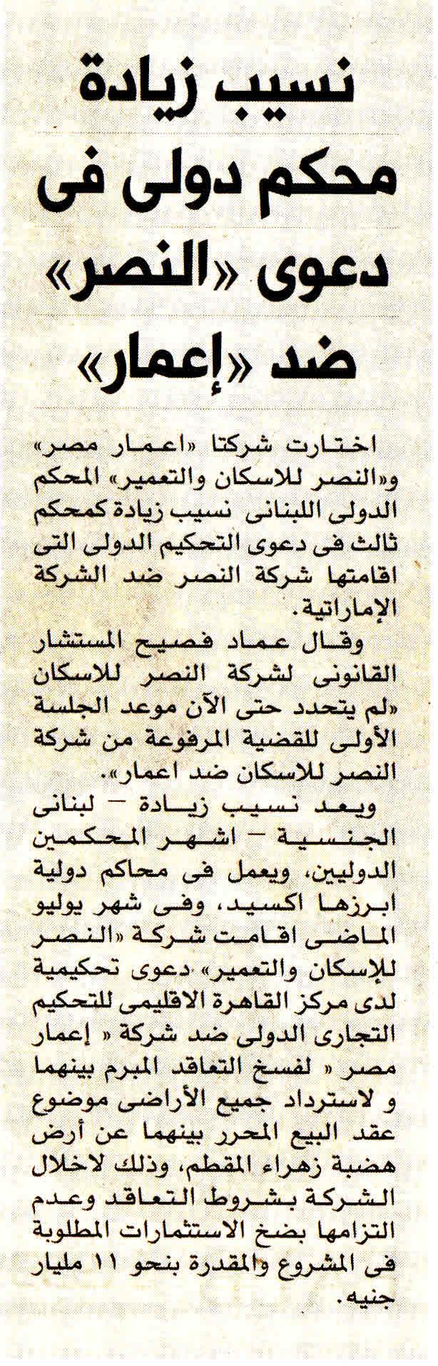 Al Shorouk (Sup) 3 Nov P.4 A