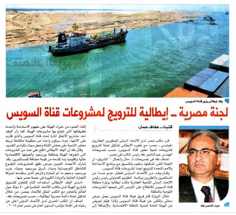 Al Shorouk (Sup) 3 Nov P.4 C