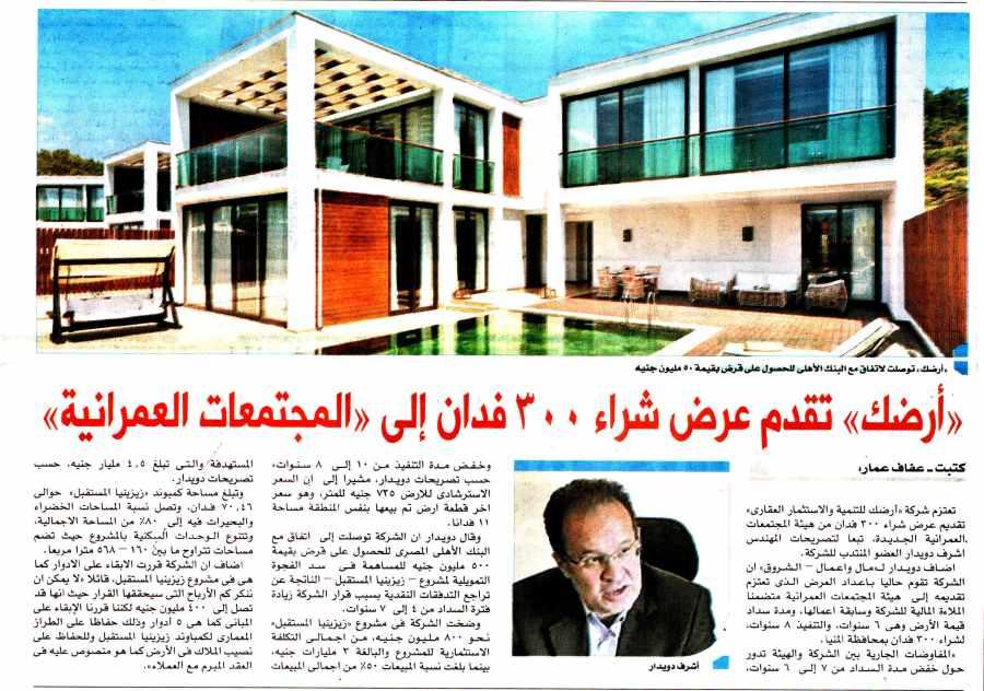 Al Shorouk (Sup) 3 Nov P.4 F