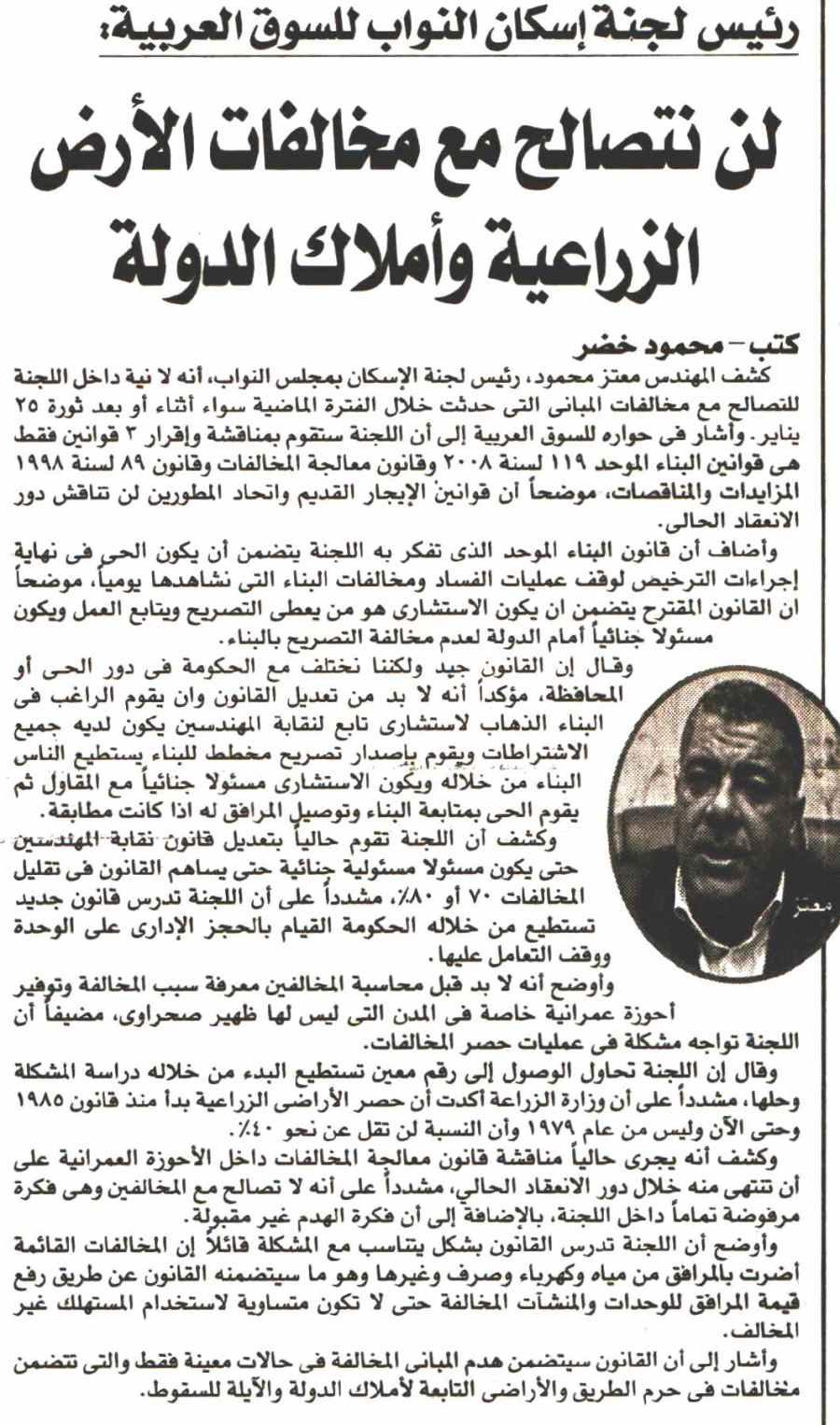 Al Souk Al Arabia 3 Dec P.2.jpg