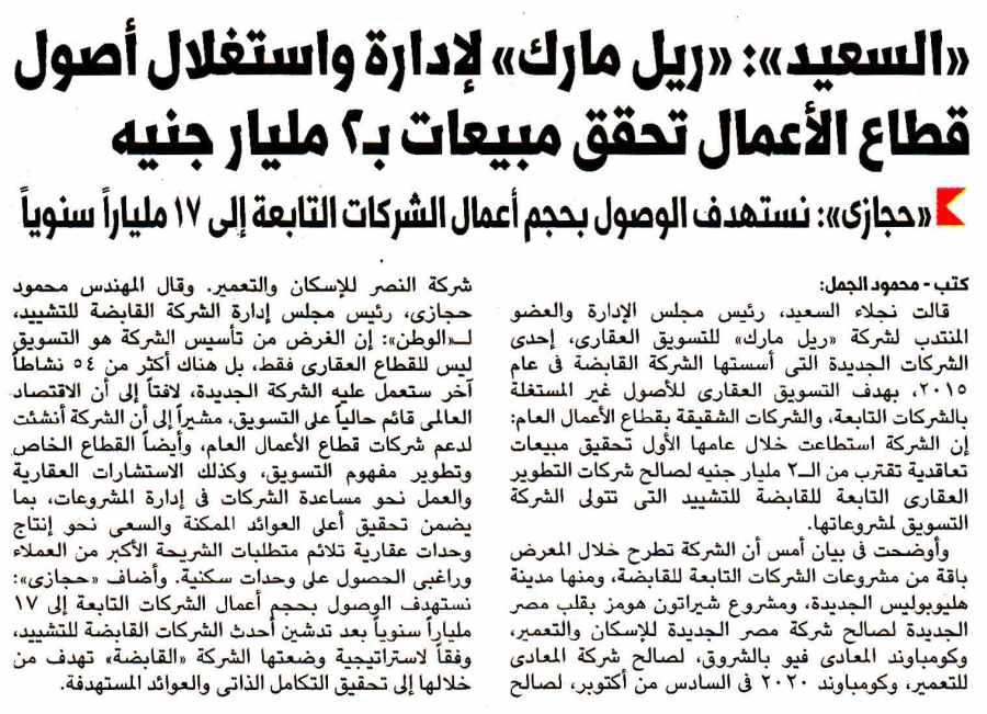 Al Watan 17 Dec P.2.jpg