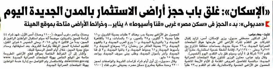 Al Watan 28 Dec P.2.jpg