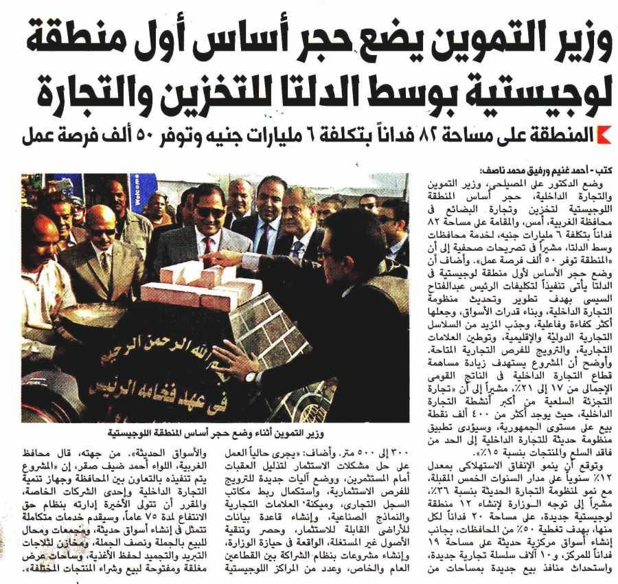Al Watan 5 Dec P.2.jpg