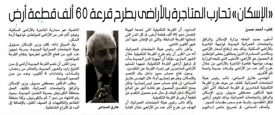 Al Youm 7 10 Dec P.9 D.jpg