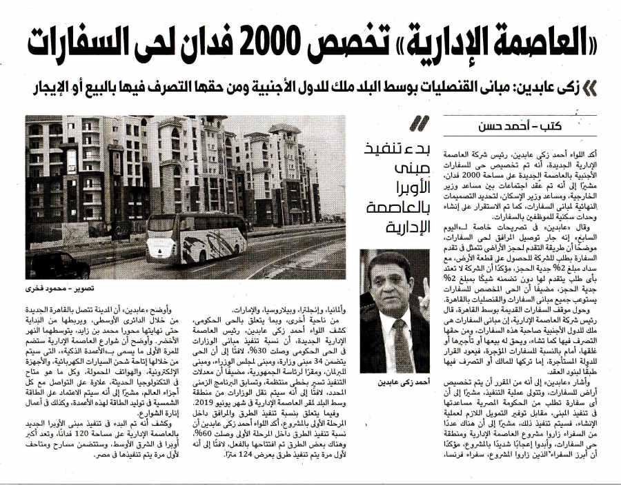 Al Youm 7 24 Dec P.2.jpg