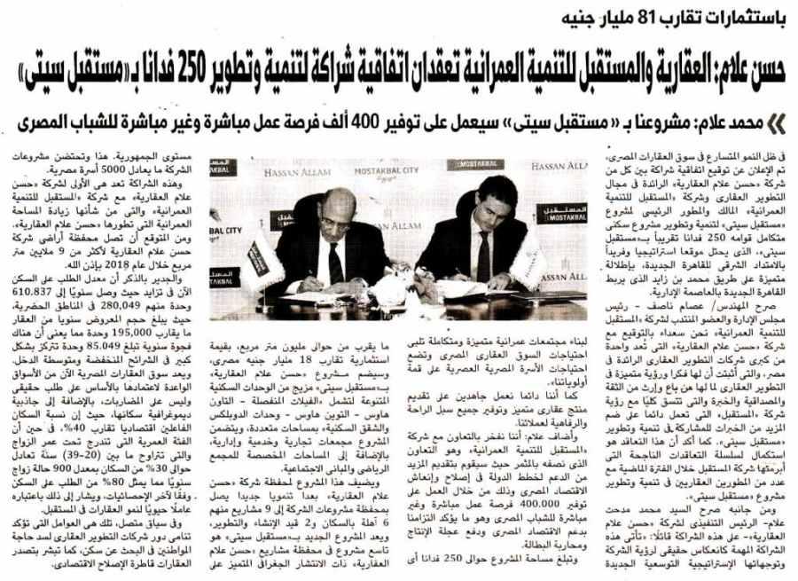 Al Youm 7 28 Dec P.5.jpg