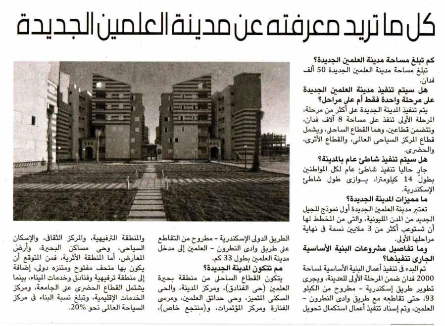 Al Youm 7 3 Dec P.13 B