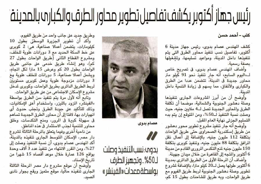 Al Youm 7 3 Dec P.13 C.jpg